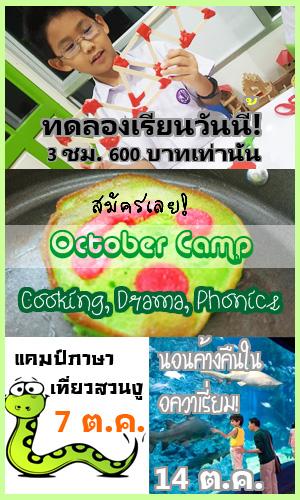 October Camp